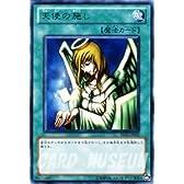 遊戯王カード 【天使の施し】 BE02-JP072-R 《遊戯王ゼアル ビギナーズ・エディションVol.2》