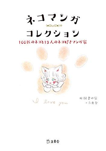 ネコマンガ・コレクション 100匹のネコと13人のネコ好きマンガ家 (立東舎)の詳細を見る