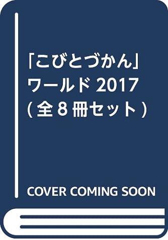 「こびとづかん」ワールド2017(全8冊セット)