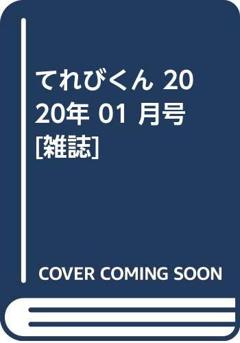 てれびくん 2020年 01 月号 [雑誌]