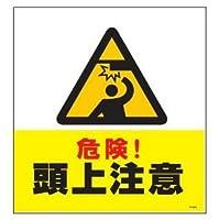 セフテック 単管たれ幕(危険!頭上注意)