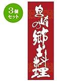 3個セット のぼり のぼり 宮崎の郷土料理 [60 x 180cm] ポリエステル (7-1010-31) 料亭 旅館 和食器 飲食店 業務用