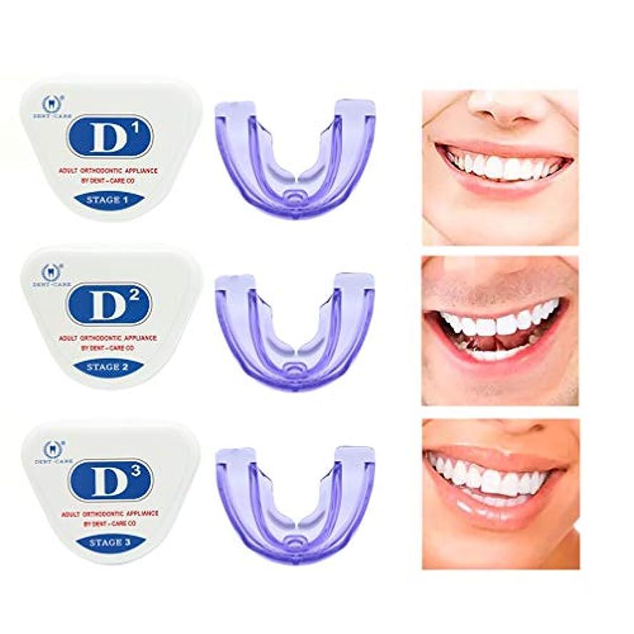 変装コークス電信歯合わせリテーナ、歯列矯正用リテーナ、歯列矯正用歯型アプライアンスナイトマウスガードスリム、矯正用プロテクター、歯科矯正トレーナ,D1+D2+D3