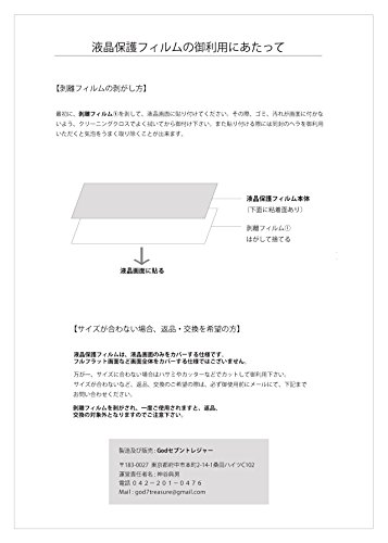ブルーライト カット 液晶 TV 保護 フィルム 東芝 REGZA 57Z3500 [57インチ] 機種で使える 液晶保護フィルム