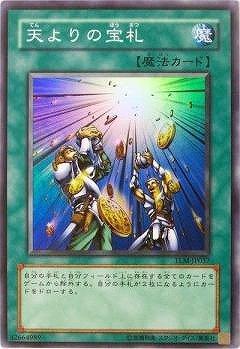 遊戯王/第4期/4弾/TLM-JP037SR 天よりの宝札【スーパーレア】