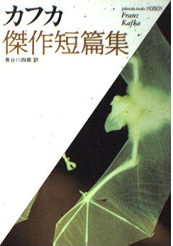 カフカ傑作短篇集 (福武文庫―海外文学シリーズ)
