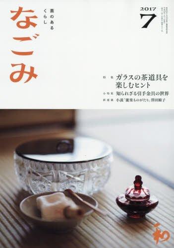 なごみ 2017年 07 月号 [雑誌]