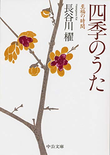 四季のうた-至福の時間 (中公文庫)