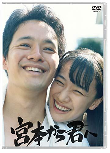 宮本から君へ [DVD]