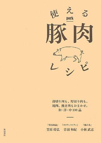 使える豚肉レシピ: 薄切り肉も、厚切り肉も、塊肉、挽き肉もおまかせ。和・洋・中100品の詳細を見る
