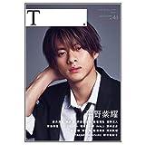 シアターカルチャーマガジン T.【ティー】41号 表紙は、King & Princeの平野紫耀!