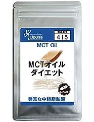 MCTオイルダイエット 約1か月分 C-415