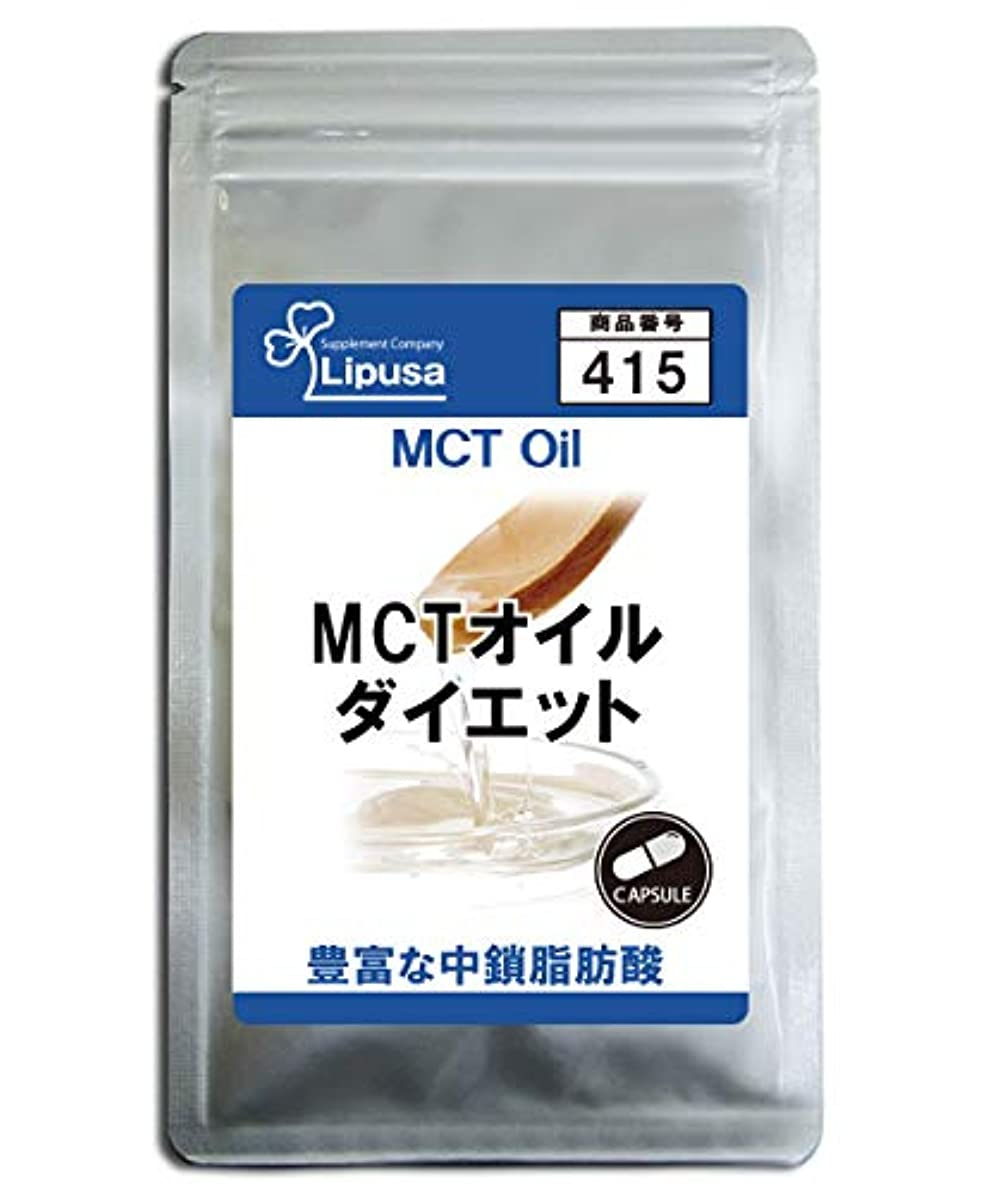悪化させる重大助手MCTオイルダイエット 約3か月分 C-415