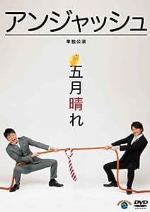 アンジャッシュ単独公演 「五月晴れ」 [DVD]