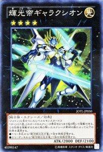 遊戯王 JOTL-JP050-SR 《輝光帝ギャラクシオン》 Super