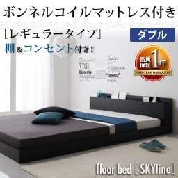 棚・コンセント付きフロアベッド【Skyline】スカイライン【ボンネルコイルマットレス付き】ダブル