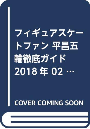フィギュアスケートファン 平昌五輪徹底ガイド 2018年 02 月号 [雑誌]: ラジコン技術 増刊