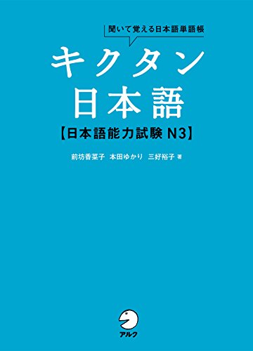 [音声DL付]キクタン日本語 日本語能力試験N3 キクタン日本語シリーズ