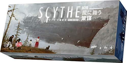 サイズ - 大鎌戦役 - 拡張 風に舞う策謀 完全日本語版