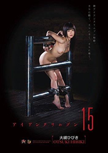 アイアンクリムゾン15 大槻ひびき ダスッ! [DVD][アダルト]
