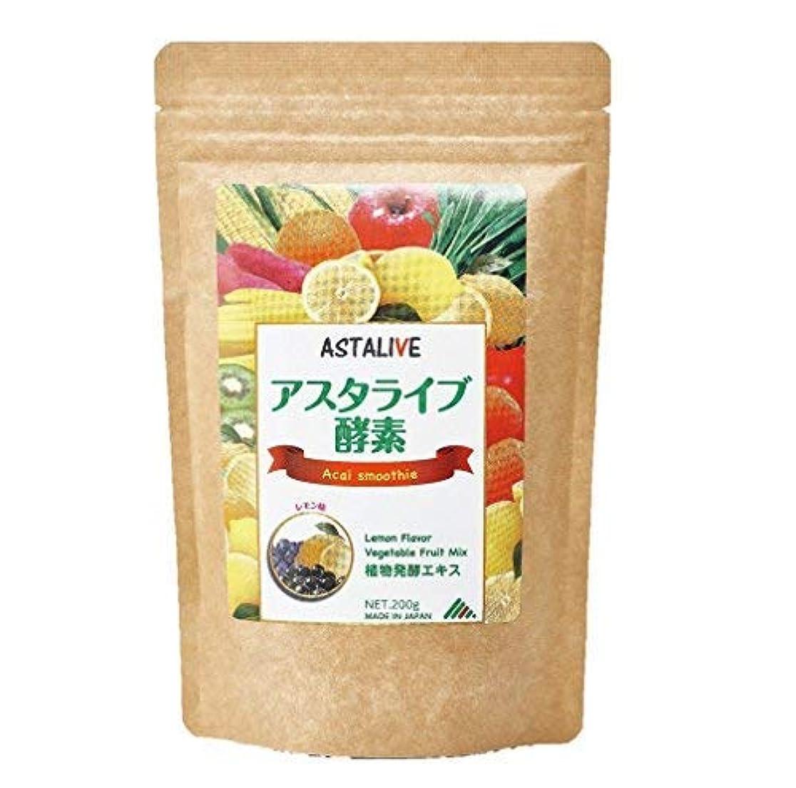 差別的花束スキルASTALIVE (アスタライブ) 酵素 スムージー チアシード 乳酸菌 麹菌 入り レモン味 200g (1)