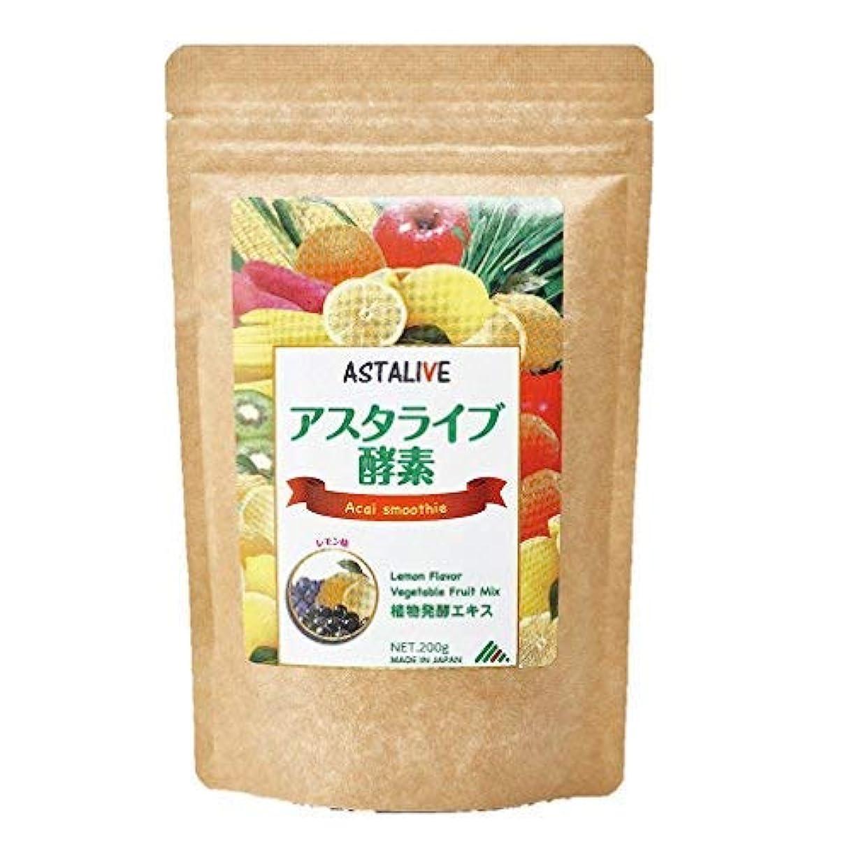 過剰葉抜け目のないASTALIVE (アスタライブ) 酵素 スムージー チアシード 乳酸菌 麹菌 入り レモン味 200g (1)