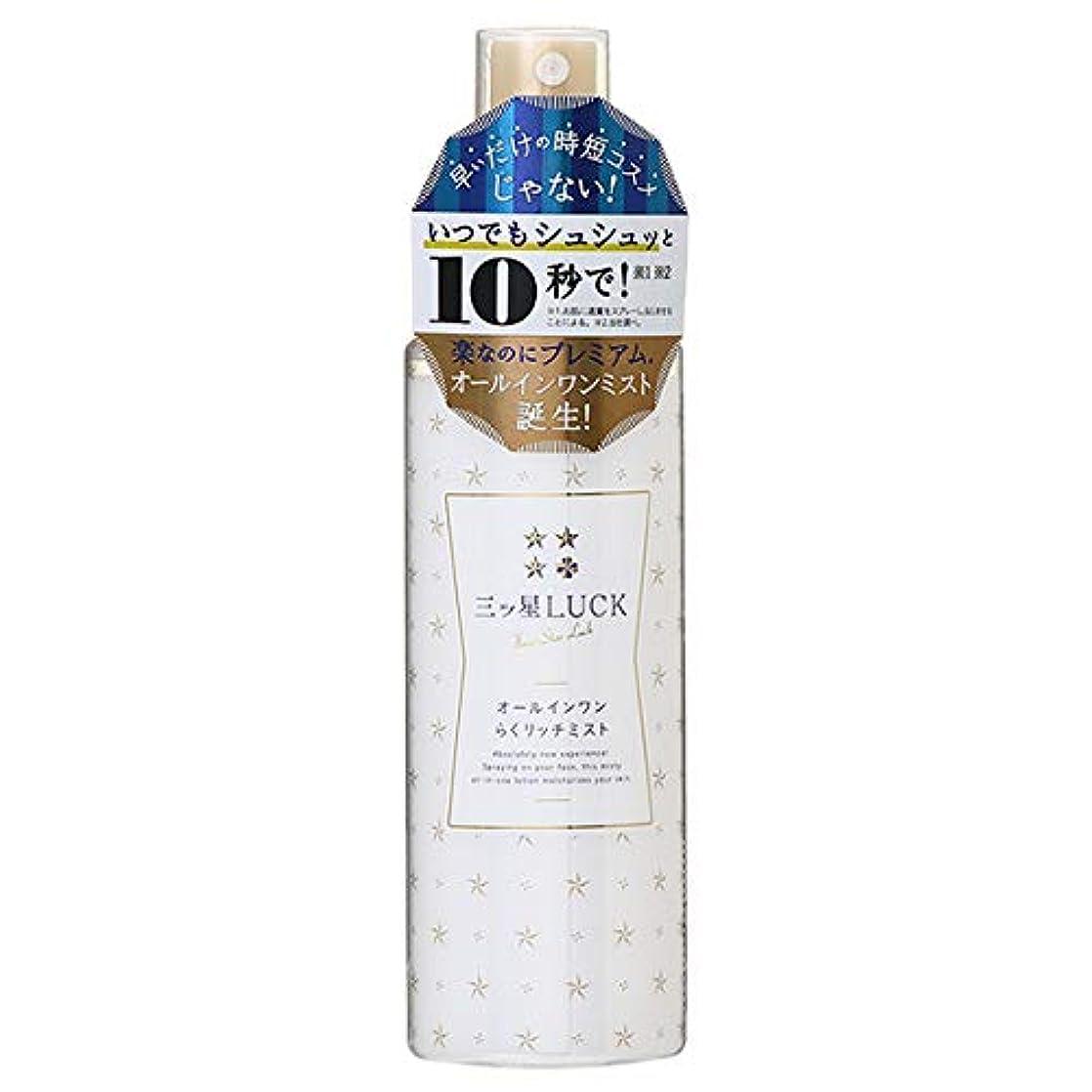 なめらかな反発シャンパン三ツ星ラック 三ツ星LUCK オールインワンらくリッチミスト(化粧水)100mL