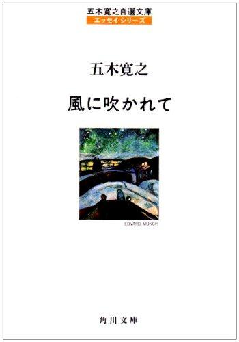 風に吹かれて (角川文庫―五木寛之自選文庫 エッセイシリーズ)の詳細を見る