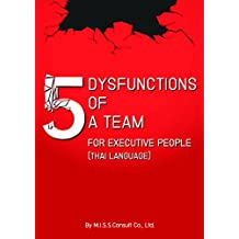5 Dysfunctions of a team for executive people (THAI Language)