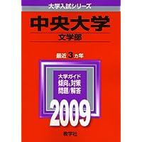 中央大学(文学部) [2009年版 大学入試シリーズ] (大学入試シリーズ 299)