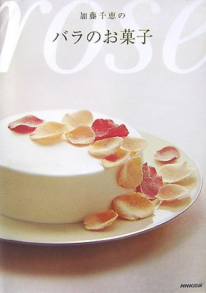 加藤千恵のバラのお菓子