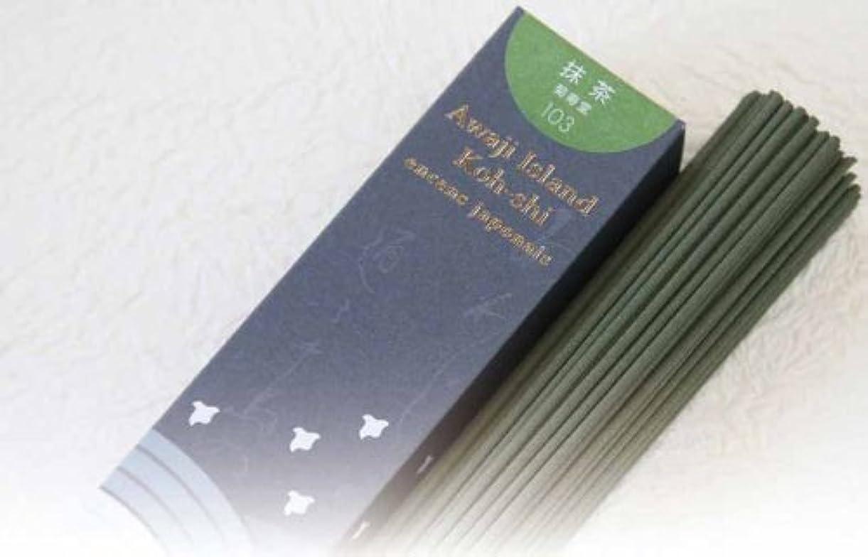 落胆するキャリッジ壊滅的な「あわじ島の香司」 日本の香りシリーズ 【103】 ●抹茶●