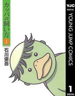 [石川優吾]のカッパの飼い方 1 (ヤングジャンプコミックスDIGITAL)