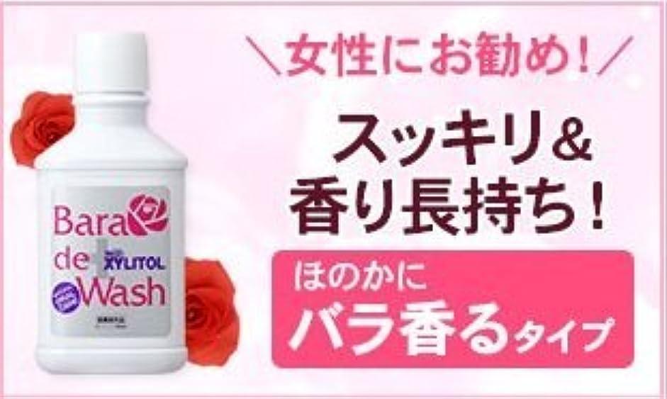 ハイブリッド子供時代血色の良い薬用バラデウォッシュ 500ml 口臭予防 歯磨きの後にお勧め ナタデ ウォッシュ