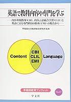 英語で教科内容や専門を学ぶ:内容重視指導(CBI)、内容言語統合学習(CLIL)と英語による専門科目の指導(EMI)の視点から (早稲田教育ブックレット)