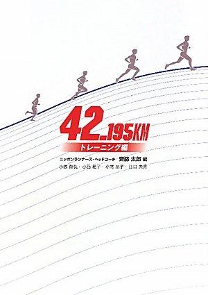 42.195KM トレーニング編