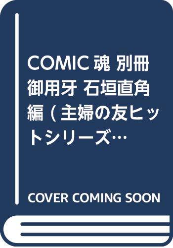 [画像:COMIC魂 別冊 御用牙 石垣直角編 (主婦の友ヒットシリーズ)]