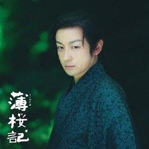 NHK-BS時代劇「 薄桜記 」オリジナル・サウンドトラック
