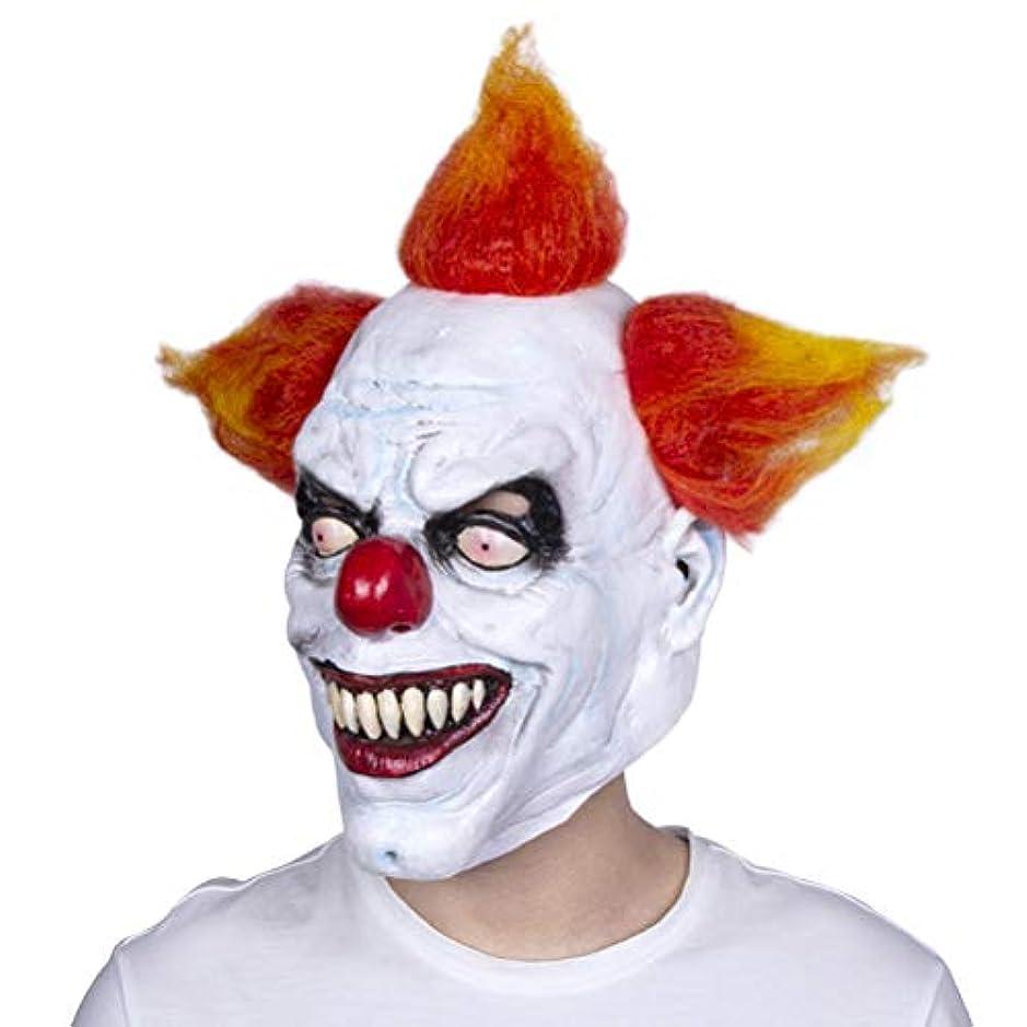 トロピカルスプーンシソーラスハロウィンマスク大人の男性用ラテックスヘッドギアホラーピエロマスク笑顔変な顔映画小道具仮面舞踏会マスク