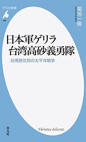 日本軍ゲリラ 台湾高砂義勇隊: 台湾原住民の太平洋戦争 (平凡社新書)