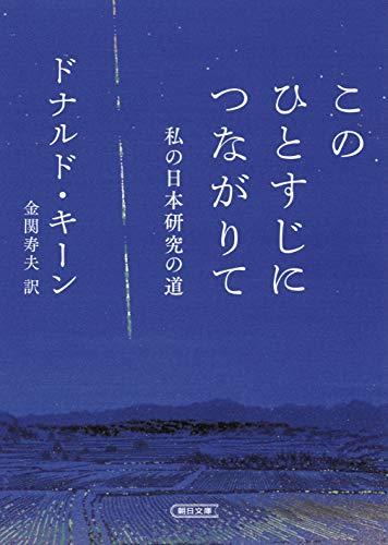 このひとすじにつながりて 私の日本研究の道 (朝日文庫)