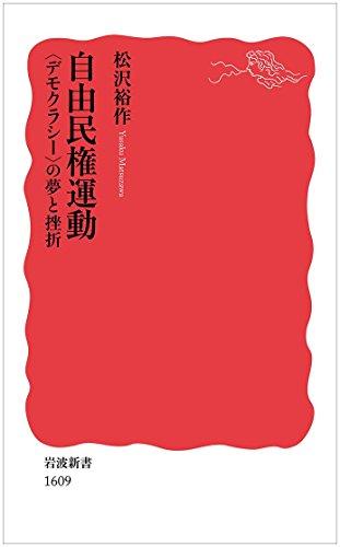 自由民権運動――〈デモクラシー〉の夢と挫折 (岩波新書)の詳細を見る