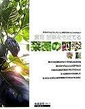 菜園の四季 春夏―食育 野菜をそだてる (食育野菜をそだてる)