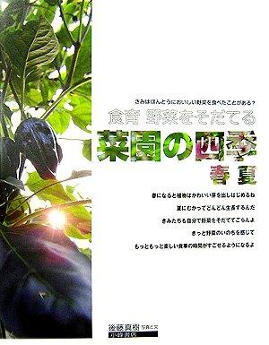 菜園の四季 春夏―食育 野菜をそだてる (食育野菜をそだてる)の詳細を見る