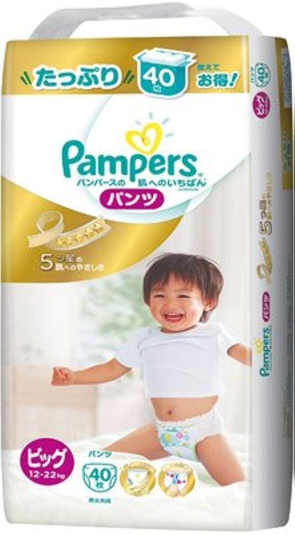 パンパース はじめての肌へのいちばん パンツ ウルトラジャンボ ビッグ 40枚【3個セット(ケース販売)】