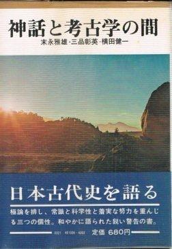 神話と考古学の間 (1973年) (創元古代史選書〈3〉)