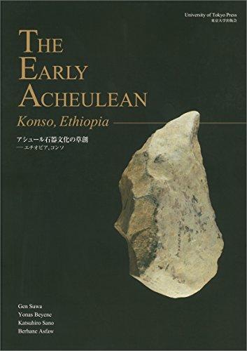 アシュール石器文化の草創: エチオピア、コンソ