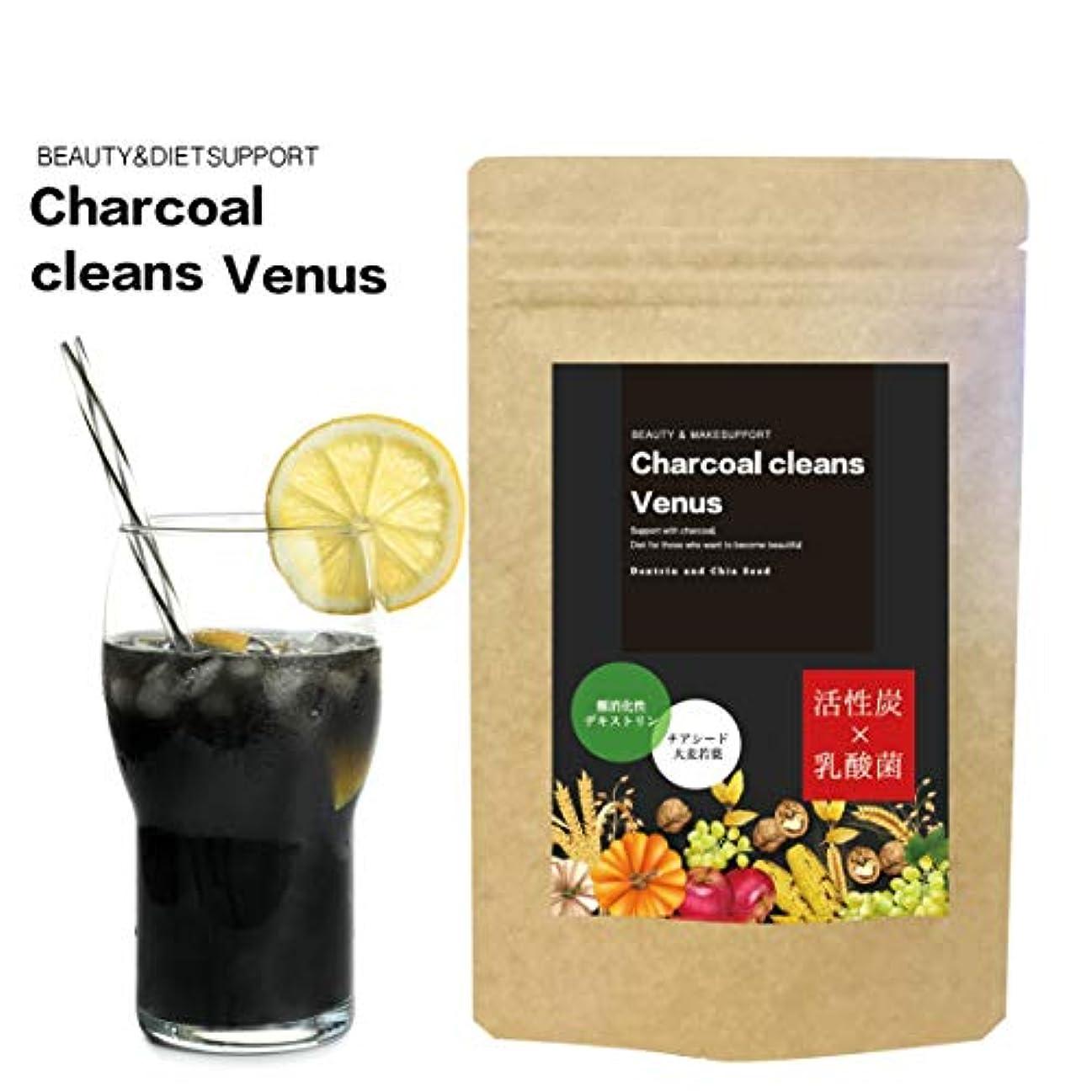 バン招待強い炭 デトックス & ダイエット 活性炭 + 乳酸菌 チャコールクレンズ ビーナス 約1ヶ月分 150g フルーツMIX味