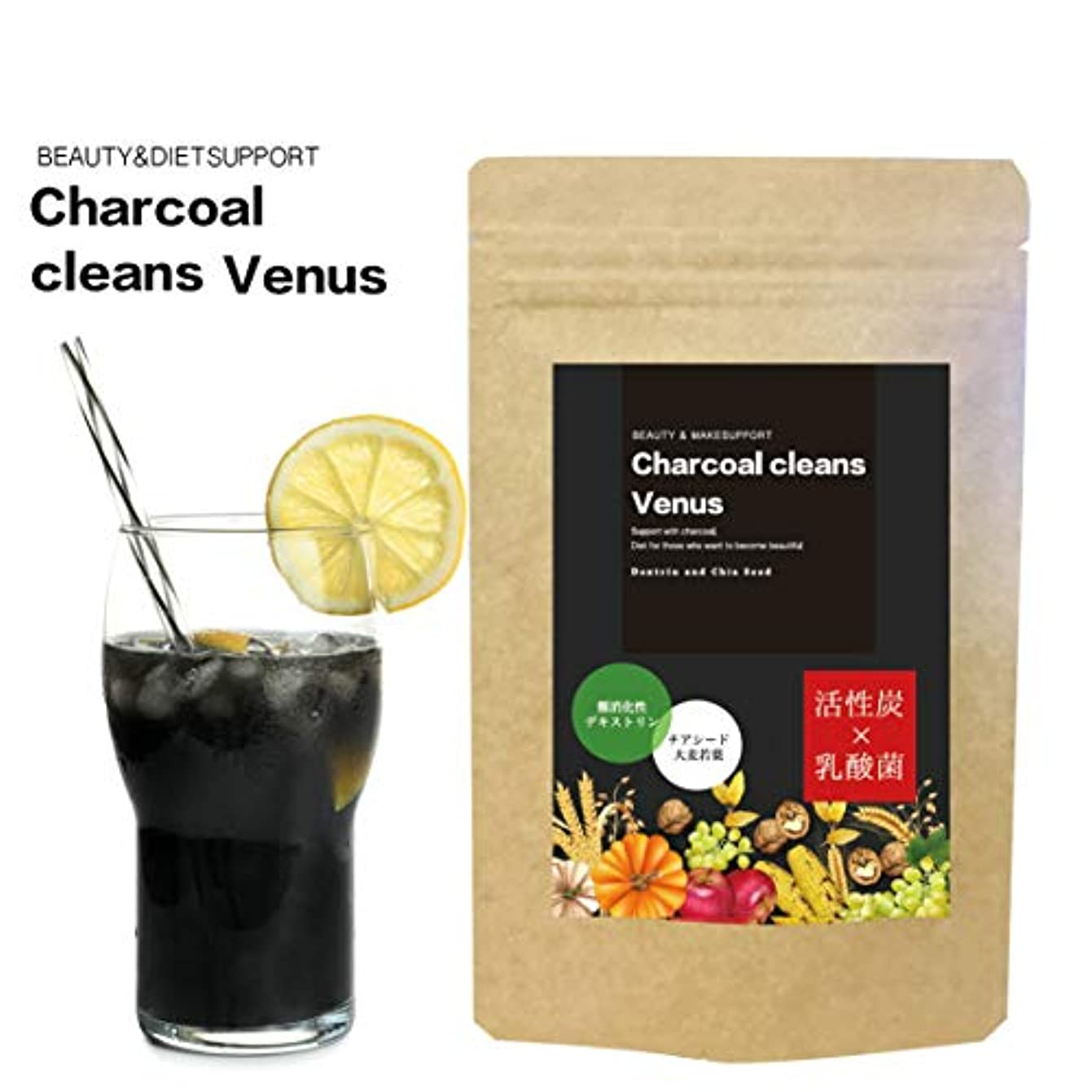 スタック偽物ディスパッチ炭 デトックス & ダイエット 活性炭 + 乳酸菌 チャコールクレンズ ビーナス 約1ヶ月分 150g フルーツMIX味