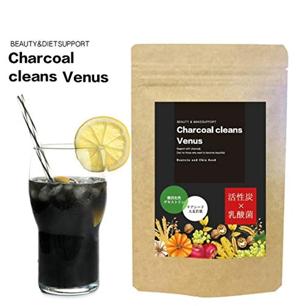 強度弁護怠な炭 デトックス & ダイエット 活性炭 + 乳酸菌 チャコールクレンズ ビーナス 約1ヶ月分 150g フルーツMIX味